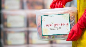 2017 Beautiful World Made by Ewha: Kimchi with Love