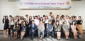 2018 Ewha-Harvard Summer School Program Closing Ceremony