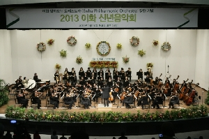 Ewha Philharmonic Orchestra Performs