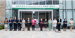 Dedication Ceremony for New Dormitory and Groundbreaking Ceremony for Ewha·Ottogi Childcare Center Held 대표이미지