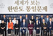 "Ewha held ""The 6th Yoon Hoo-Jung Unification Forum"" 대표이미지"